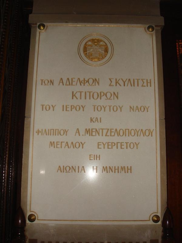 Κτητορική επιγραφή στον Άγιο Στέφανο Παρισίων