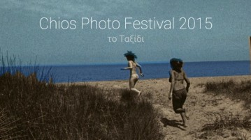 Chios Photo Festival