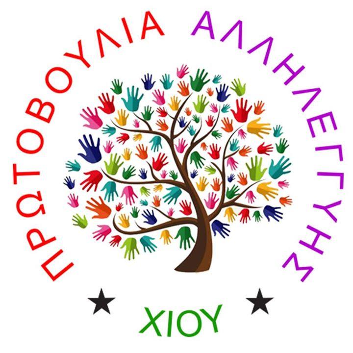 Πρωτοβουλία Αλληλεγγύης Χίου