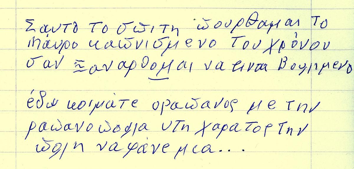 Χειρόγραφα παινέματα του παλαιού καλαντιστή Ανδρέα Λούρα