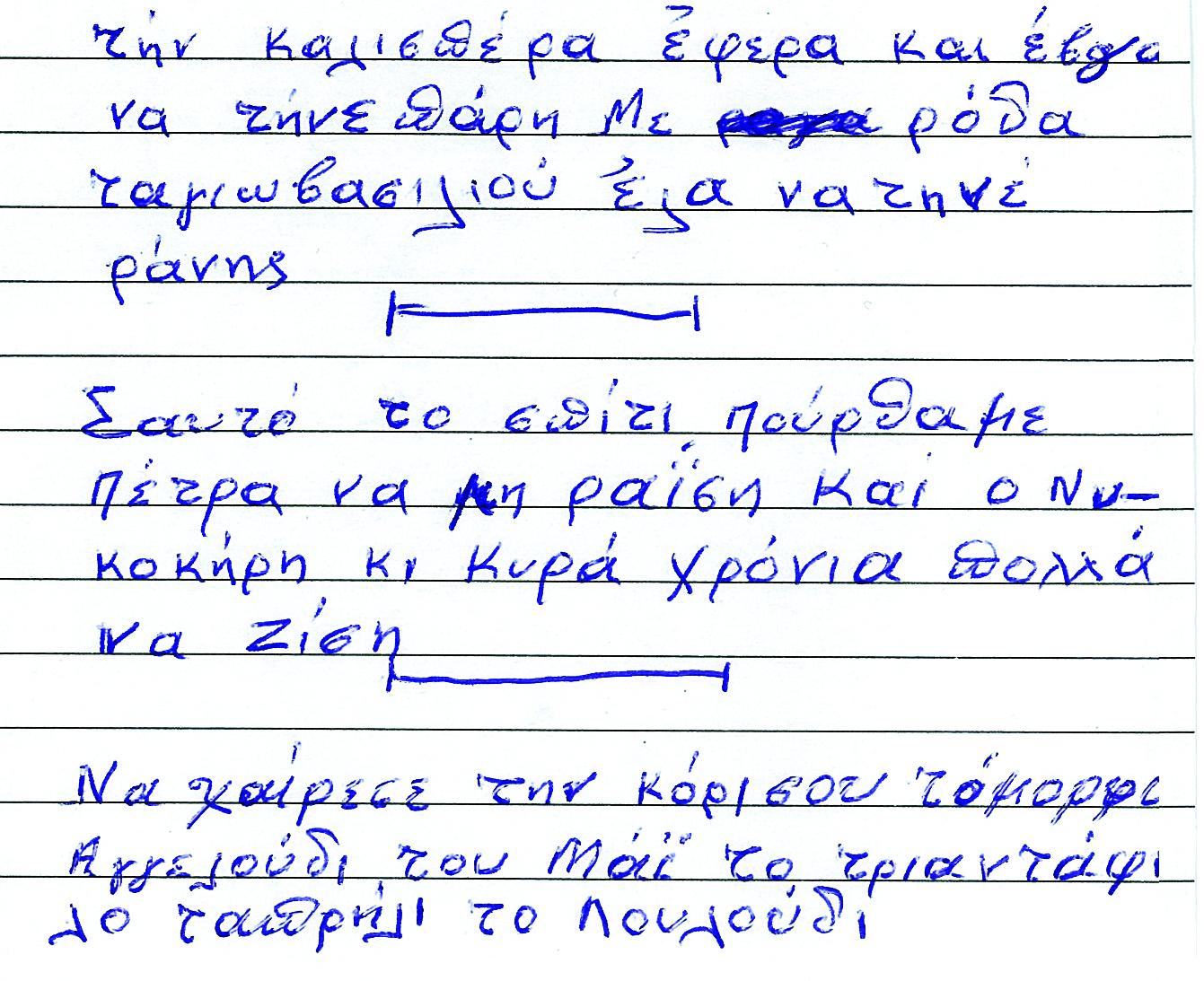 Χειρόγραφα παινέματα του παλαιού καλαντιστή-παινεματή Ιάκωβου Σκανδάλη