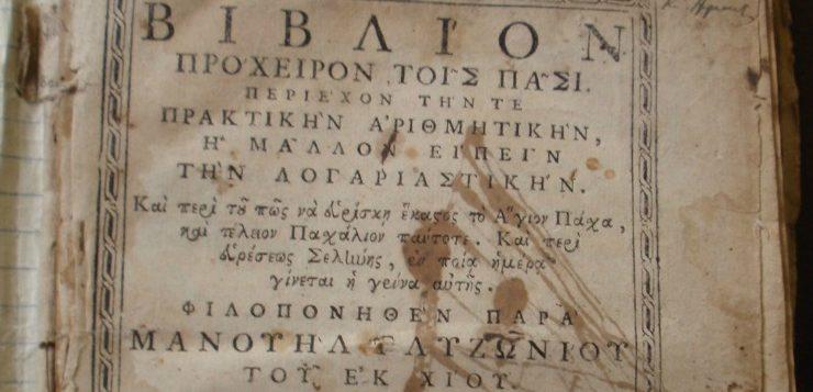 """Παλαιές εκδόσεις στη βιβλιοθήκη Χίου """"Κοραής"""""""