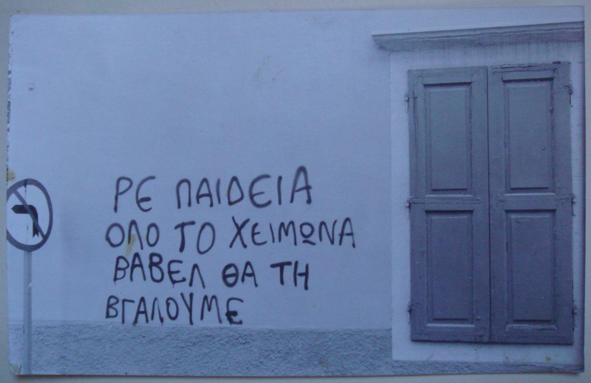 Παλαιό σύνθημα σε τοίχο της πόλης