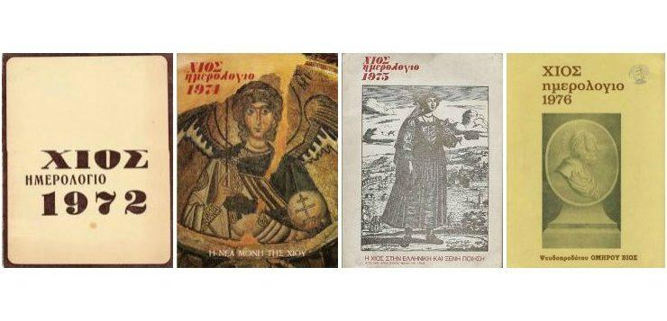 """Τα """"Χίος Ημερολόγια 1970-1979"""" των εκδόσεων Χαβιάρα"""