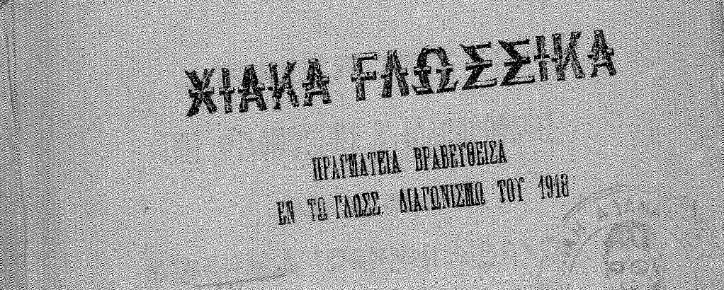 Δύο έργα του Σ.Γ. Βίου: Η σύγχρονος Χίος και η παλαιά & Χιακά Γλωσσικά